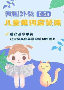 儿童单词启蒙课剧照