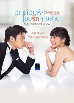 法定丈夫泰语版