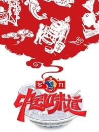 中国味道第四季剧照