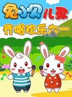 兔小贝儿歌之齐唱欢乐六一剧照