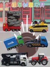 工程车创意玩具剧照