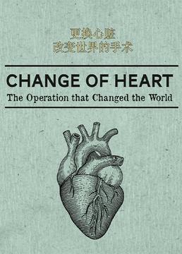 更换心脏改变世界的手术剧照