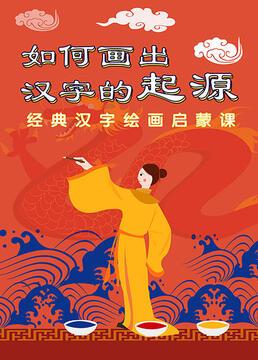 如何画出汉字的起源剧照