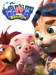 探探猫之奇幻马戏团第一季