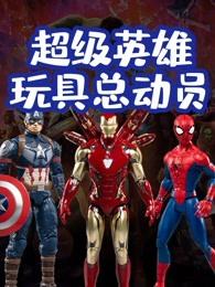 超级英雄玩具总动员剧照