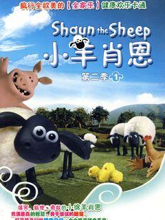 小羊肖恩第二季剧照