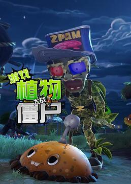 植物大战僵尸游戏第一季剧照