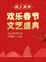 2021欢乐春节文艺盛典剧照