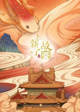 上新了·故宫第2季剧照