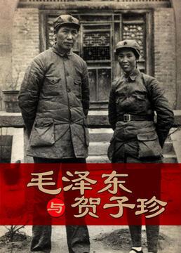 毛泽东与贺子珍剧照