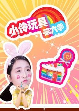 小伶玩具第六季剧照