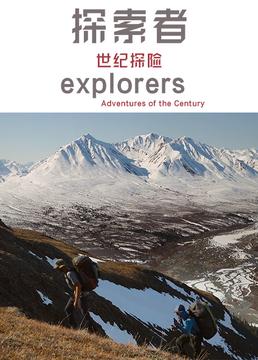 探索者世纪探险第五季剧照