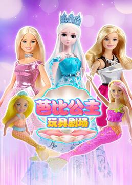 芭比公主玩具剧场剧照