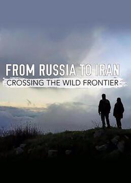 从俄罗斯到伊朗跨越狂野边境剧照
