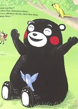 熊本熊绘本