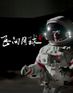 飞向月球第二季剧照