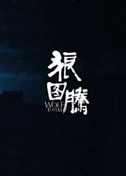 大湿虐电影