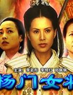 杨门女将之八妹游春剧照