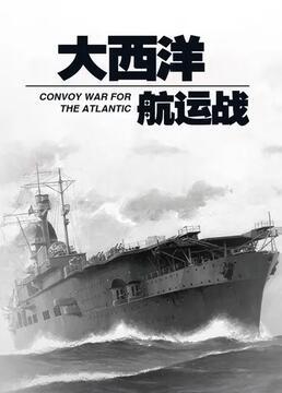 大西洋航运战剧照