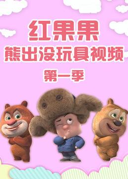红果果熊出没玩具视频第一季剧照