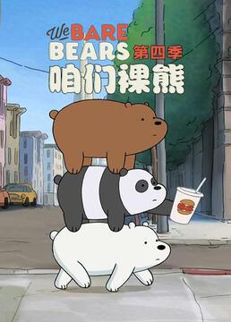 咱们裸熊第四季
