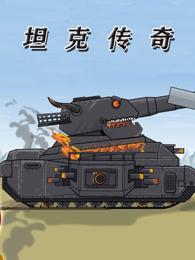 坦克传奇剧照