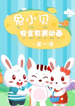兔小贝安全教育动画第一季剧照