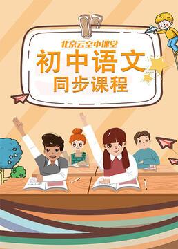 北京云空中课堂初中语文同步课程剧照