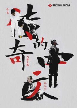 传奇的中文剧照