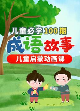 儿童必学100期成语故事儿童启蒙课剧照