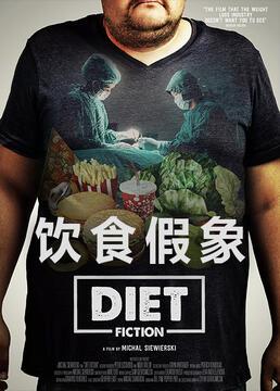 饮食假象剧照