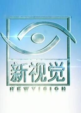 纪录中国新视觉剧照