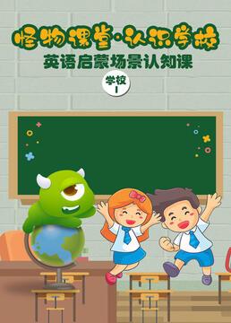 怪物课堂认识学校英语启蒙场景认知课学校第一季剧照