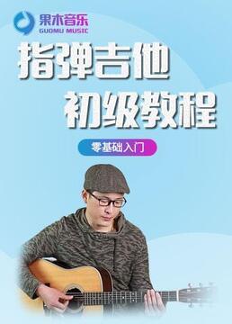 果木音乐指弹吉他初级教程剧照