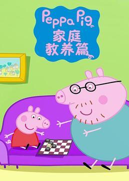 小猪佩奇之家庭教养篇剧照