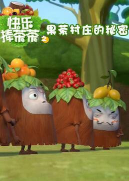 快乐捧茶茶之果茶村庄的秘密剧照
