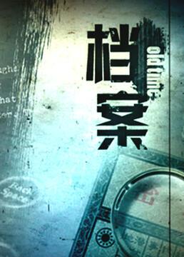 档案上海纪实频道剧照