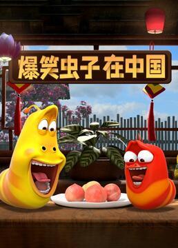 爆笑虫子在中国剧照