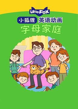 littlefox英语字母家庭剧照