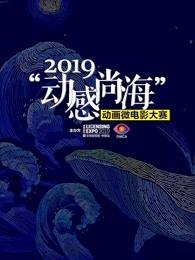 2019动感尚海动画大赛参赛作品剧照