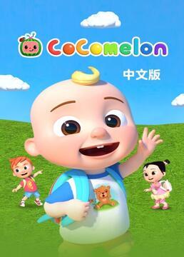 cocomelon剧照