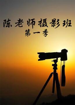 陈老师摄影班第一季剧照