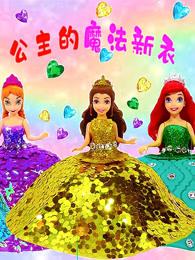 公主的魔法新衣剧照