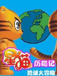 星猫历险记之地球大冒险剧照