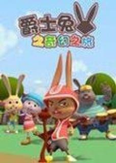 爵士兔之奇幻之旅剧照