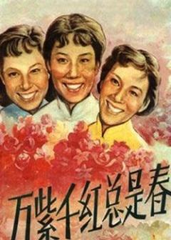 万紫千红总是春剧照
