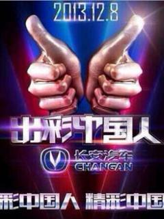 出彩中国人第一季