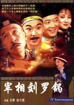 宰相刘罗锅剧照