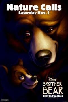 熊的传说剧照