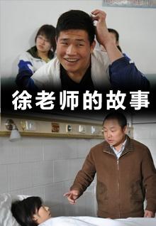 徐老师的故事剧照